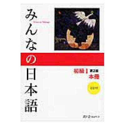 みんなの日本語初級1本冊   第2版/スリ-エ-ネットワ-ク/スリ-エ-ネットワ-ク