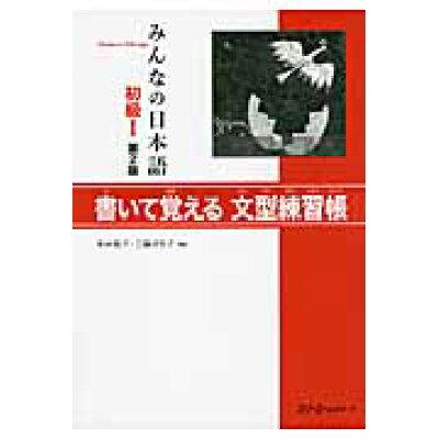 みんなの日本語初級1書いて覚える文型練習帳   第2版/スリ-エ-ネットワ-ク/平井悦子