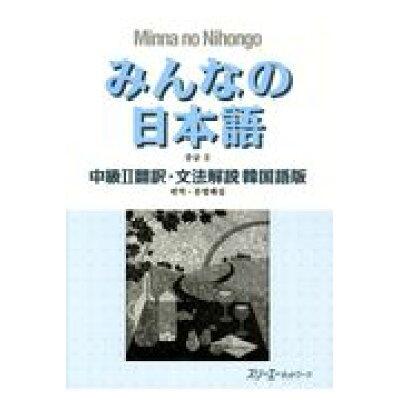 みんなの日本語中級  2 /スリ-エ-ネットワ-ク/スリーエーネットワーク