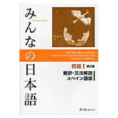 みんなの日本語初級1翻訳・文法解説スペイン語版   第2版/スリ-エ-ネットワ-ク/スリ-エ-ネットワ-ク