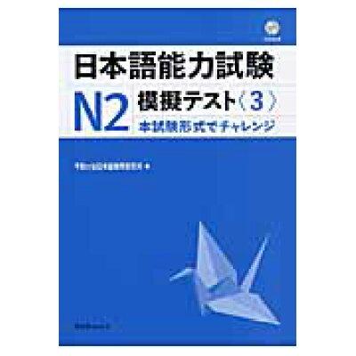 日本語能力試験N2模擬テスト 本試験形式でチャレンジ 3 /スリ-エ-ネットワ-ク/千駄ケ谷日本語教育研究所