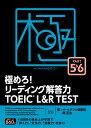 極めろ!リーディング解答力TOEIC L&R TEST  PART5&6 /スリ-エ-ネットワ-ク/イ・イクフン語学院