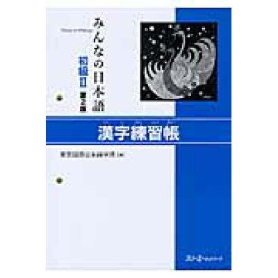 みんなの日本語初級2漢字練習帳   第2版/スリ-エ-ネットワ-ク/東京国際日本語学院