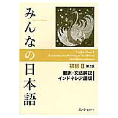 みんなの日本語初級2 翻訳・文法解説インドネシア語版   第2版/スリ-エ-ネットワ-ク/スリ-エ-ネットワ-ク