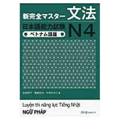 新完全マスタ-文法日本語能力試験N4  ベトナム語版 /スリ-エ-ネットワ-ク/友松悦子
