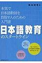 日本語教育のスタ-トライン 本気で日本語教師を目指す人のための入門書  /スリ-エ-ネットワ-ク/荒川洋平