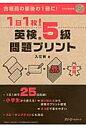 1日1枚!英検5級問題プリント   /スリ-エ-ネットワ-ク/入江泉