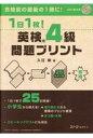 1日1枚!英検(R)4級問題プリント CD1枚付き  /スリ-エ-ネットワ-ク/入江泉