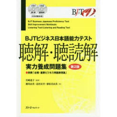BJTビジネス日本語能力テスト聴解・聴読解実力養成問題集 CD2枚付き  第2版/スリ-エ-ネットワ-ク/宮崎道子