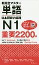 新完全マスター単語日本語能力試験N1重要2200語   /スリ-エ-ネットワ-ク/石井怜子