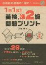 1日1枚!英検準2級問題プリント 合格前の最後の1冊に! CD1枚付き  /スリ-エ-ネットワ-ク/入江泉
