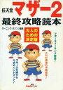 任天堂マザ-2最終攻略読本 大人のための決定版  /ジャパン・ミックス/タ-ニングポインツ