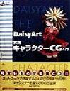 DaisyArt実践キャラクタ-CG入門   /ジャパン・ミックス/美翔真紀