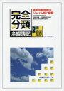 完全分類 全経簿記2級商業簿記 本/雑誌 インナーキャビネット