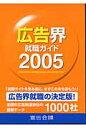 広告界就職ガイド  2005年版 /宣伝会議/宣伝会議編集部