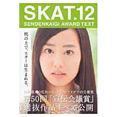SKAT. SENDENKAIGI AWARD TEXT 12 /宣伝会議/宣伝会議