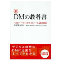 新DMの教科書 「DMマーケティングエキスパート」認定資格公式テキ  /宣伝会議/日本ダイレクトメール協会