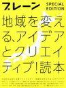ブレーン特別編集合本 地域を変える、アイデアとクリエイティブ!読本  /宣伝会議/月刊ブレーン編集部