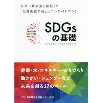 SDGsの基礎 なぜ、「新事業の開発」や「企業価値の向上」につなが  /事業構想大学院大学出版部/白田範史