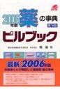 ピルブック 薬の事典 2006年版 /ソシム/橘敏也