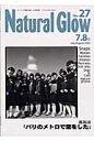 Natural Glow  no.27 /ソシム