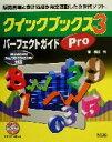 クイックブックスPro 3パ-フェクトガイド 販売管理と会計処理が完全連動した次世代ソフト。  /ソシム/間顕次