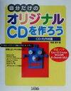 自分だけのオリジナルCDを作ろう  CD-R/RW編 /ソシム/阿部信行