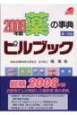 ピルブック 薬の事典 2008年版 /ソシム/橘敏也