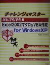 チャレンジ&マスタ-だれでもできるExcel 2002マクロ& VBA作成 For Windows XP  /ソシム/半田直子