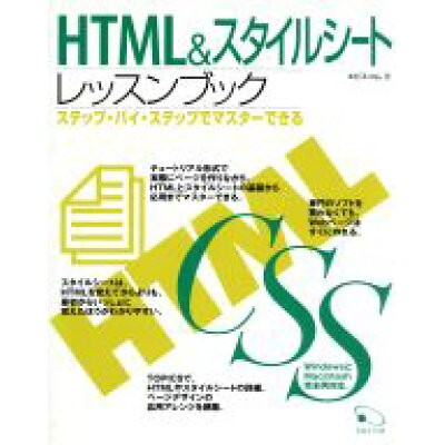 HTML &スタイルシ-トレッスンブック ステップ・バイ・ステップでマスタ-できる  /ソシム/エ・ビスコム・テック・ラボ