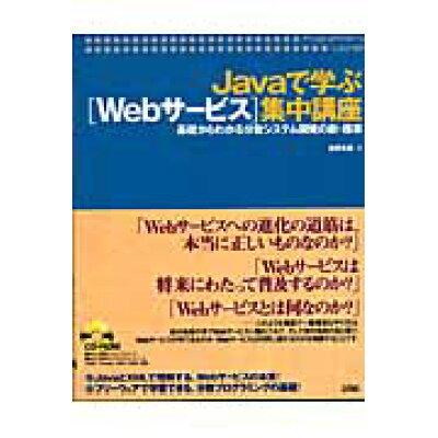 Javaで学ぶ「Webサ-ビス」集中講座 基礎からわかる分散システム開発の新・標準  /ソシム/松野良蔵