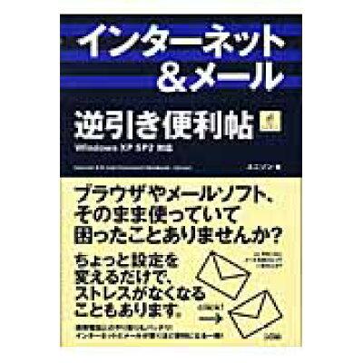 インタ-ネット&メ-ル逆引き便利帖 Windows XP SP2対応  /ソシム/ユニゾン