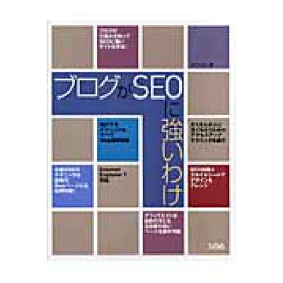 ブログがSEOに強いわけ   /ソシム/エ・ビスコム・テック・ラボ