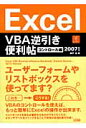 Excel VBA逆引き便利帖 2007対応 コントロ-ル編 /ソシム/瀬戸遙