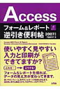 Accessフォ-ム&レポ-ト逆引き便利帖 2007対応  /ソシム/門脇香奈子