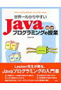 世界一わかりやすいJavaプログラミングの授業   /ソシム/Lepton