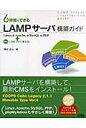 6時間でできるLAMPサ-バ構築ガイド Linux & Apache & MySQL &  /ソシム/清水正人