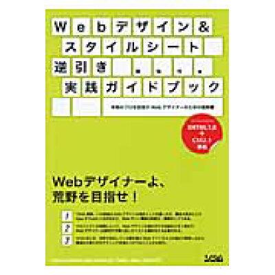 Webデザイン&スタイルシ-ト逆引き実践ガイドブック 本物のプロを目指すWebデザイナ-のための指南書  /ソシム/境祐司
