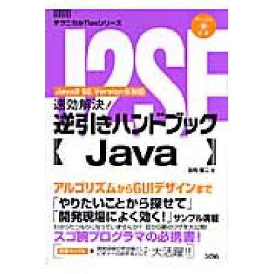 速効解決!逆引きハンドブック〈Java〉 Java 2 SE Version 6対応  /ソシム/日向俊二
