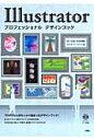 Illustratorプロフェッショナルデザインブック CS・CS2・CS3対応  /ソシム/スタジオイ-・スペ-ス