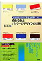 売れる色とパッケ-ジデザインの法則 ル-ルとドリルで配色力が身につく  /ソシム/高坂美紀