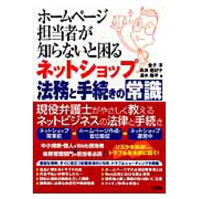 ホ-ムペ-ジ担当者が知らないと困るネットショップ法務と手続きの常識   /ソシム/金子淳