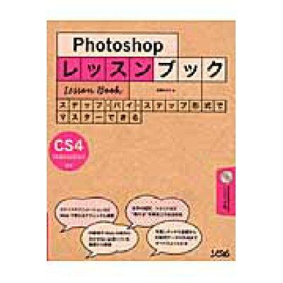 Photoshopレッスンブック ステップ・バイ・ステップ形式でマスタ-できる  /ソシム/吉岡ゆかり