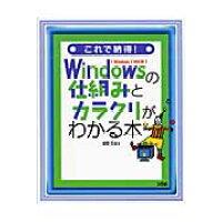 これで納得! Windowsの仕組みとカラクリがわかる本 Windows 7対応版  /ソシム/唯野司