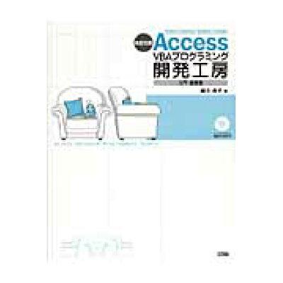 Access VBAプログラミング開発工房 2007/2003/2002/2000 入門・基礎編 改訂2版/ソシム/緒方典子