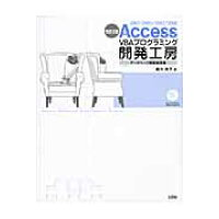 Access VBAプログラミング開発工房 2007/2003/2002/2000 デ-タベ-ス構築実践編 改訂2版/ソシム/緒方典子