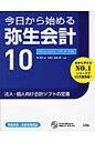 今日から始める弥生会計10 青色申告・白色申告対応  /ソシム/間顕次