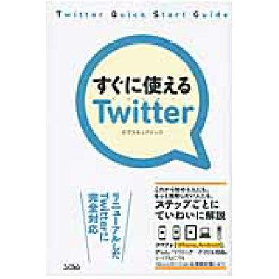すぐに使えるTwitter リニュ-アルしたTwitterに完全対応  /ソシム/オブスキュアインク