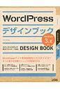 WordPressデザインブック ステップバイステップ形式でマスタ-できる  /ソシム/エ・ビスコム・テック・ラボ