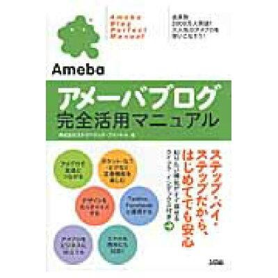 アメ-バブログ完全活用マニュアル   /ソシム/エレクトリック・ファントム